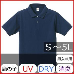 ポロシャツ メンズ レディース 半袖 シャツ ブランド ドライ 無地 大きい 小さい UVカット スポーツ 鹿の子 男 女 消臭 速乾 xs s m l 2l 3l 4l 5l 青 ネイビー|bluestyle