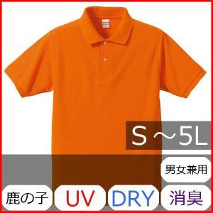 ポロシャツ メンズ レディース 半袖 シャツ ブランド ドライ 無地 大きい 小さい UVカット スポーツ 鹿の子 男 女 消臭 速乾 xs s m l 2l 3l 4l 5l 人気 橙 色|bluestyle