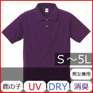ポロシャツ メンズ レディース 半袖 シャツ ブランド ドライ 無地 大きい 小さい UVカット スポーツ 鹿の子 男 女 消臭 速乾 xs s m l 2l 3l 4l 5l 人気 紫 色 bluestyle
