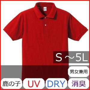 ポロシャツ メンズ レディース 半袖 シャツ ブランド ドライ 無地 大きい 小さい UVカット スポーツ 鹿の子 男 女 消臭 速乾 xs s m l 2l 3l 4l 5l 人気 赤 色 bluestyle