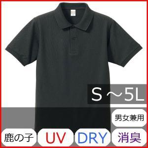 ポロシャツ メンズ レディース 半袖 シャツ ブランド ドライ 無地 大きい 小さい UVカット スポーツ 鹿の子 男 女 消臭 速乾 xs s m l 2l 3l 4l 5l 灰色 グレー bluestyle