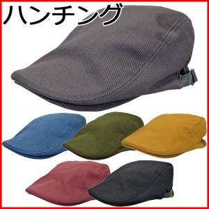 ハンチング メンズ ハンチング帽子 ハンチング帽 レディース 帽子 ゴルフ 父の日 おしゃれ 無地 夏 春 キャップ 母の日 カジュアル 敬老の日 ぼうし シンプル 綿|bluestyle