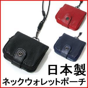 ネックポーチ ネックウォレット 日本製 本革 13-1033|bluestyle
