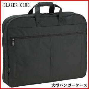 ガーメントバッグ スーツケース ハンガー3本付 メンズ レディース 男 女 13064(クロ)|bluestyle