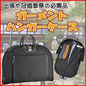 ガーメントバッグ スーツケース ハンガー2本付 メンズ レディース 男 女 13067(クロ)|bluestyle