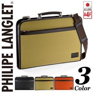 ビジネスバッグ ダレスバッグ A4F 42cm 2WAY 日本製 豊岡製鞄 薄型 薄マチ フィリップラングレー メンズ レディース 22285|bluestyle