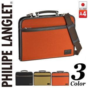 ビジネスバッグ ダレスバッグ A4 37cm 2WAY 日本製 豊岡製鞄 薄型 薄マチ フィリップラングレー メンズ レディース 22286|bluestyle