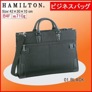 ビジネスバッグ ブリーフケース メンズ 男 B4F対応 HAMILTON 26578(クロ)|bluestyle