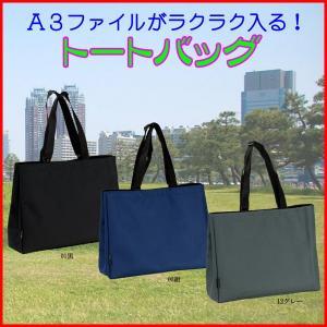 トートバッグ メンズ レディース 男 女 A3対応 日本製 53385 bluestyle