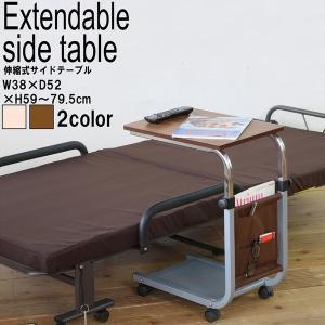 【商品名】 伸縮式サイドテーブル(ブラウン)  幅38cm×奥行52cm 8段階高さ調節可/収納付/...