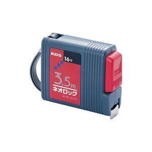 (業務用2セット)KDS ネオロックメジャー(巻尺/測定器) 3.5m ロック機能付き KS16-3...