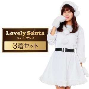 【商品名】 サンタ コスプレ 白 ホワイト レディース <帽子&ベルト&手袋セット> まとめ買い 【...