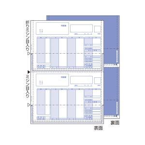 【商品名】 (まとめ) ヒサゴ 給与明細書 (密封式) A4タテ 裏地紋 2面 GB1150T 1箱...