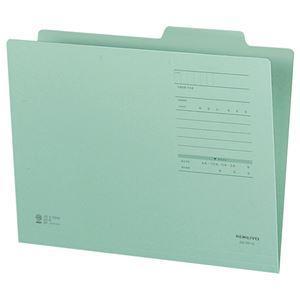 【商品名】 (まとめ) コクヨ 個別フォルダー(カラー・Fタイプ) A4 緑 A4-IFF-GX10...