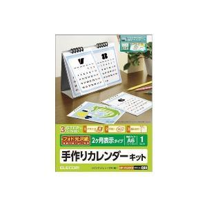 【商品名】 (まとめ)エレコム カレンダーキット/フォト光沢/卓上2ヶ月表示タイプ EDT-CALA...