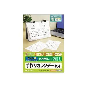 【商品名】 (まとめ)エレコム カレンダーキット/マット/卓上2ヶ月表示タイプ EDT-CALA6W...