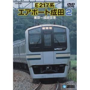 【商品名】 電車映像 E217系 エアポート成田 2 【東京〜成田空港】 97分 〔趣味 ホビー 鉄...