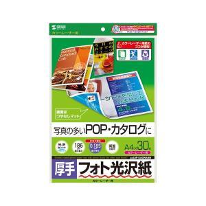 【商品名】 (まとめ)サンワサプライ カラーレーザー用フォト光沢紙・厚手 LBP-KAGNA4N【×...