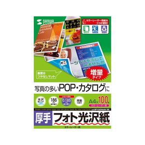 【商品名】 (まとめ)サンワサプライ カラーレーザー用フォト光沢紙・厚手 LBP-KAGNA4N-1...