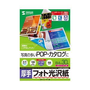 【商品名】 (まとめ)サンワサプライ カラーレーザー用フォト光沢紙・厚手 LBP-KAGNB4N【×...