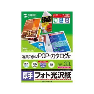 【商品名】 (まとめ)サンワサプライ カラーレーザー用フォト光沢紙・厚手 LBP-KAGNB5N【×...
