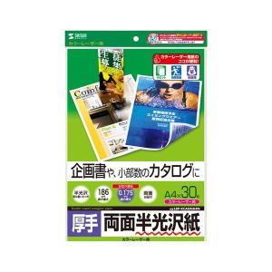 【商品名】 (まとめ)サンワサプライ カラーレーザー用半光沢紙・厚手 LBP-KCAGNA4N【×5...