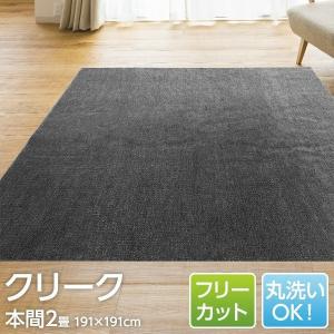 フリーカット 洗える カーペット 絨毯 / 本間 2畳 191×191cm / グレー 平織り オールシーズン対応 『クリーク』 九装|bluestyle