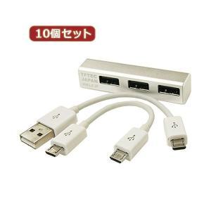 【商品名】 変換名人 10個セット USB2.0 3ポートHUB USB2-HUB3X10 【ジャン...