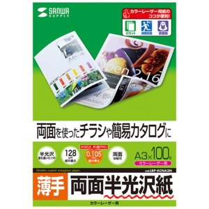 【商品名】 5個セットサンワサプライ カラーレーザー用半光沢紙・薄手 LBP-KCNA3NX5 【ジ...