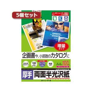 【商品名】 5個セットサンワサプライ カラーレーザー用半光沢紙・厚手 LBP-KCAGNA4N-10...