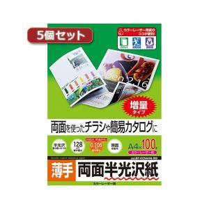 【商品名】 5個セットサンワサプライ カラーレーザー用半光沢紙・薄手 LBP-KCNA4N-100X...