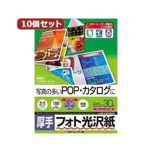 【商品名】 10個セットサンワサプライ カラーレーザー用フォト光沢紙・厚手 LBP-KAGNB5NX...