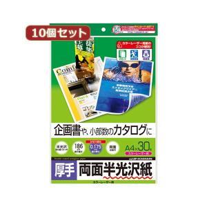 【商品名】 10個セットサンワサプライ カラーレーザー用半光沢紙・厚手 LBP-KCAGNA4NX1...