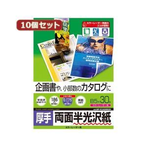 【商品名】 10個セットサンワサプライ カラーレーザー用半光沢紙・厚手 LBP-KCAGNB5NX1...