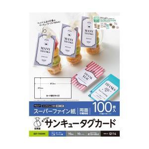 【商品名】 (まとめ) エレコム 手作りキット/サンキュータグカード/四角型/A4/10面付/10枚...