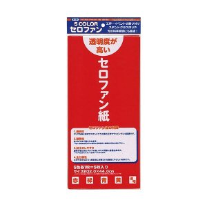 (まとめ) トーヨー カラーセロファン32×44cm 5色(各1枚) 110800 1セット(100...