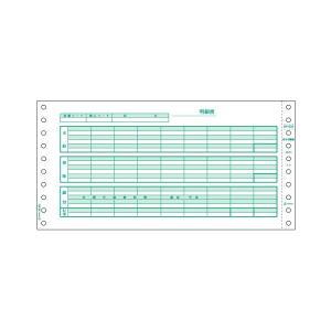 【商品名】 ヒサゴ 給与明細書 10×5インチ 2PBP1202 1箱(500セット) 【ジャンル・...
