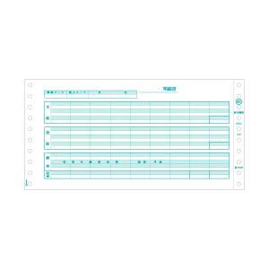 【商品名】 ヒサゴ 給与明細書 10×5インチ 2PGB832 1箱(400セット) 【ジャンル・特...