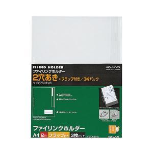 【商品名】 (まとめ)コクヨファイリングホルダー(フラップ付) A4 2穴 透明 フ-SF750Tx...