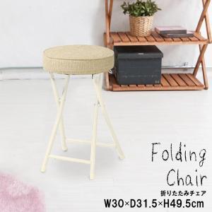 フォールディングチェア(ベージュ) 椅子/ツイード/オシャレ/カウンターチェア/折りたたみ/北欧風/...