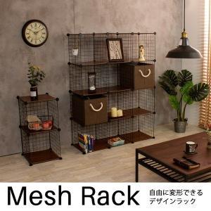 スタイルフリー ディスプレイラック オープンラック 〔Mesh Rack(メッシュラック)〕 繋ぎ可能 自由度が高い おしゃれな パネル式 収納 ラック|bluestyle