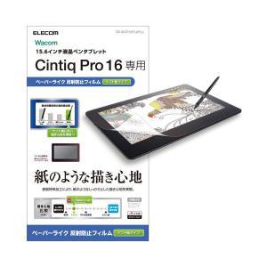 エレコム Wacom Cintiq Pro 16/保護フィルム/ペーパーライク/ケント紙タイプ TB...