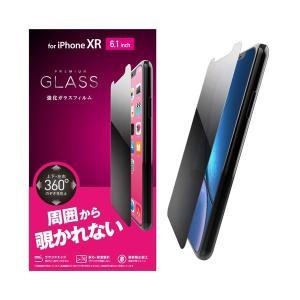 【商品名】 エレコム iPhone XR/ガラスフィルム/覗き見防止 PM-A18CFLGGPF
