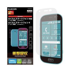 【商品名】 (まとめ)エレコム らくらくスマートフォン me/液晶保護フィルム/衝撃吸収/防指紋/反...