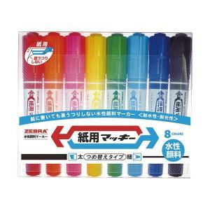 (まとめ) ゼブラ 水性マーカー紙用マッキー(太+細) 8色(各色1本) WYT5-8C 1パック ...