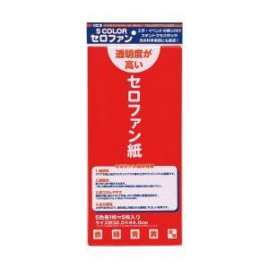 (まとめ) トーヨー カラーセロファン32×44cm 5色(各1枚) 110800 1パック(5枚)...