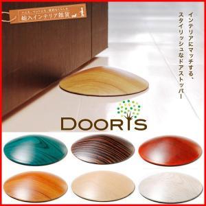ドアストッパー おしゃれ 玄関 室内 おしゃれな ドアリス DOORIS 強力 インテリア ストッパー かわいい ペット 円盤形 ペーパーウェイト 木目 ドア止め 扉 丸い|bluestyle