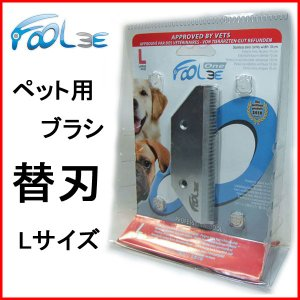 ペット用ブラシ FOOLEE フーリー 犬・猫・うさぎ用 替刃 Lサイズ(体重目安:25kg以上)|bluestyle