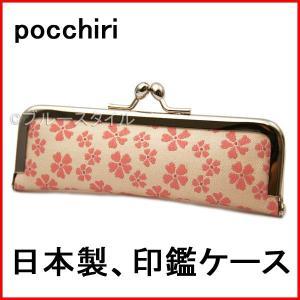 印鑑ケース おしゃれ がま口 日本製 かわいい 国産 レディース メンズ USBメモリ アクセサリー 鍵 小物入れ 朱肉 ギフト プレゼント 就職祝い 京都 祝い ケース|bluestyle