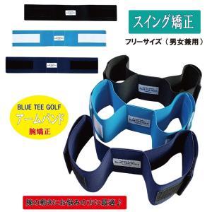 【BLUE TEE GOLF】ブルーティーゴルフ  スイング矯正アームバンド TR-2 (男女兼用) (左右兼用)   【Tokyo 新橋店】